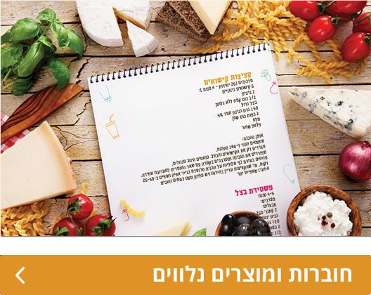 חוברות ומוצרים נלווים לדיאטה וירידה במשקל